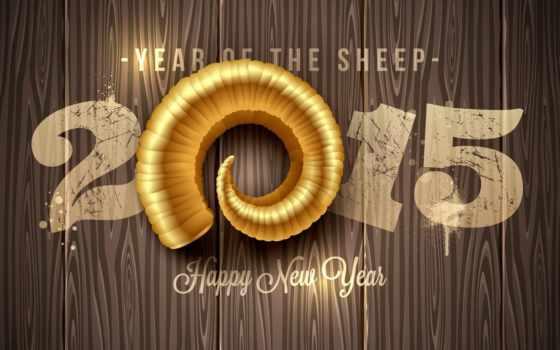 god, овцы, новый