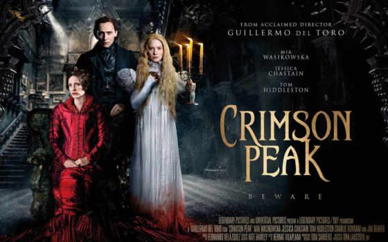 peak, малиновый, movie