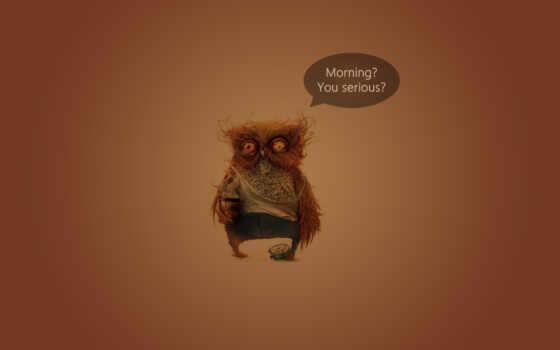утро, сова, кофе, понедельника, серьезно, ipad, доброе,