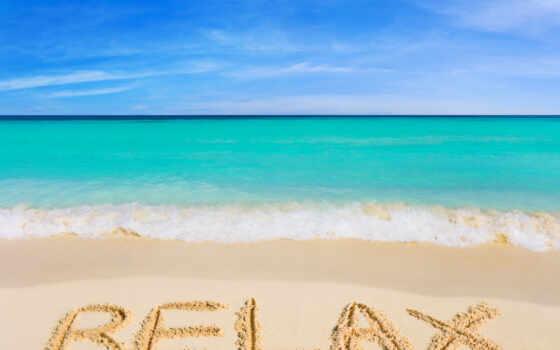 relax, пляж