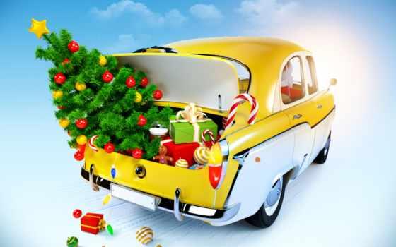new, авто, car, клипарт, опубликовал, подарками, новогодней, фоны,