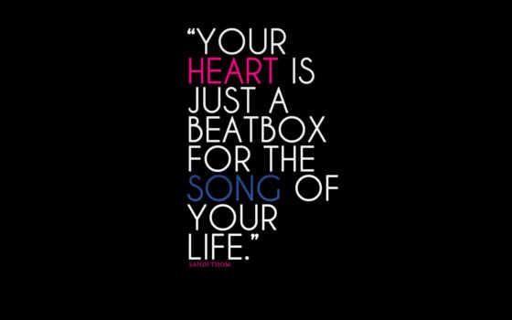 музыка, quotes, сердце, об, песнь, images, слушать, цитата,