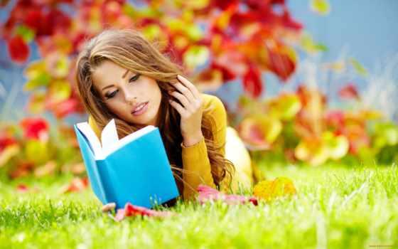книги, прочитать, книгу, парке, которые, desire, пользователя, интересные,