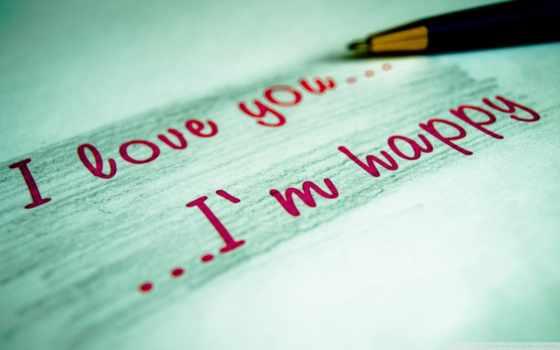 я тебя люблю, я счастлив