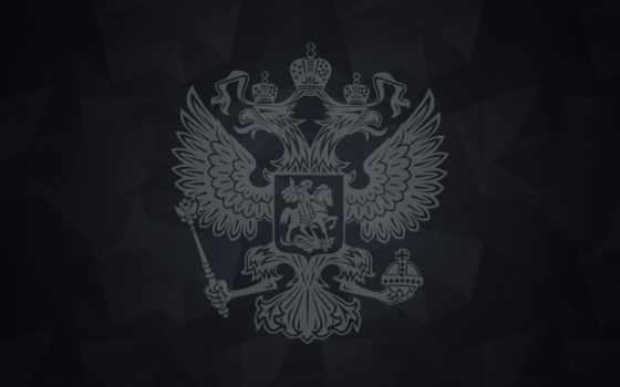 герб, россии, россия, двуглавый, орел, футболка,