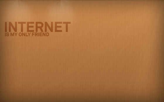 оранжевый, интернет,