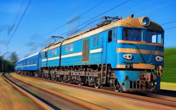 поезд, кий, additional, naznachit, route