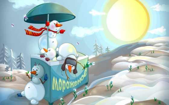 весна, рождество, снеговики, nurportal, ссылка, www, молодежного, центр, убираем, шапки, airena, десктоп, тапети, кб, за, дня, парламентаризма, новый, которую, год, от, она, имя, мы, так, поднимается,