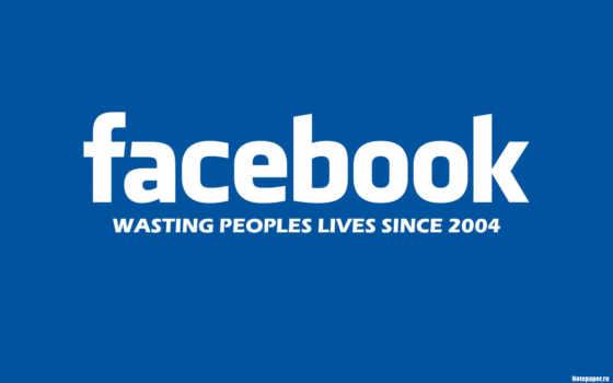 Фейсбук - гробим ваше время с 2004 года