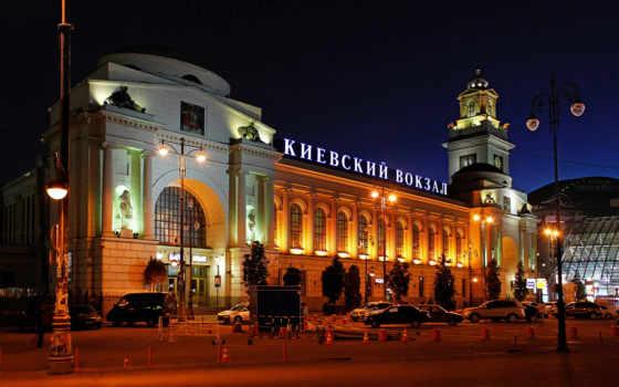 станция, киев, москва