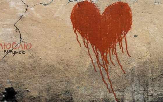 надпись, love, стена