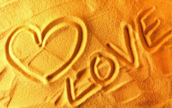 love, песок