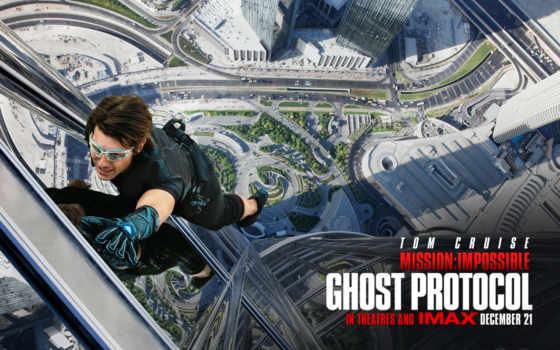 impossible, миссия, невыполнима, ghost, protocol, phantom,