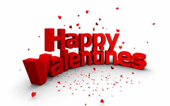 валентина, святого, днем, день, поздравление, поздравления,
