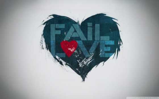 мохнатое сердце fail love