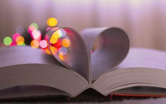 книги, страницы, книга, выбор, сердце, читателей,