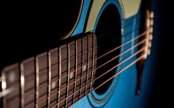музыка, гитара, струны