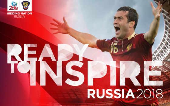 россия, футболу
