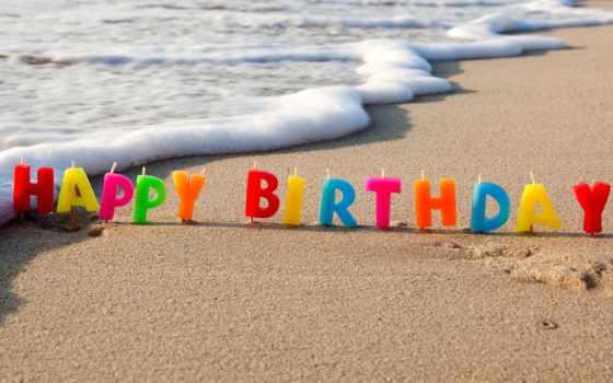 народження, днем, песок, tochka, листівки, cards,