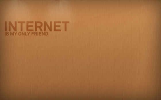 интернет, сёрфинг