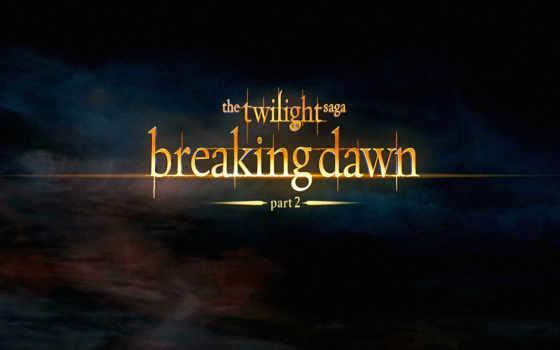 dawn, part, breaking, twilight, saga, braking, desktop, trailer, view, zori, amurg, partea,