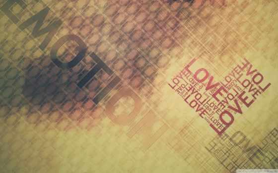 любовь это такая эмоция