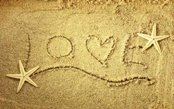 сердце, love, песок