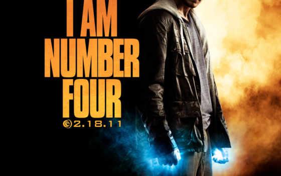 fourth, четверо