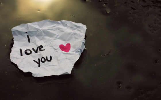 тебя, люблю, love