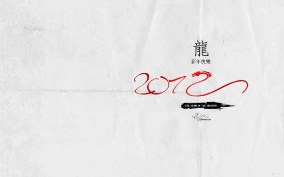 new, год, китаянка Фон № 123226 разрешение 1920x1200