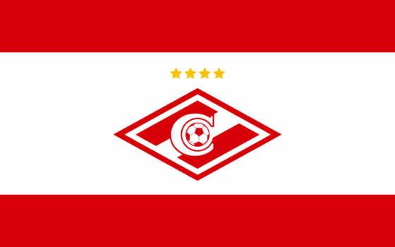 spartacus, россии, фк, спартака, чемпионат, футбольный, футболу, club, москва, summit, футбол,
