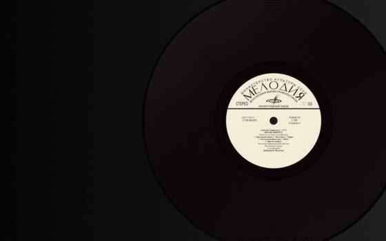 record, музыка, мелодия