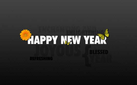 new, год, happy Фон № 123276 разрешение 1280x1024