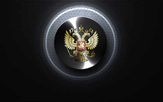 россия, герб