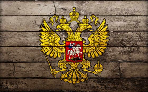 герб, доски