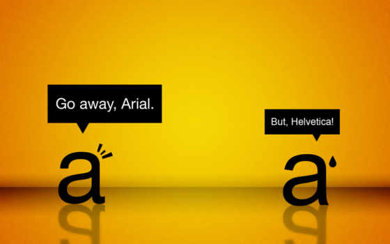 helvetica, arial, typography, креатив, буквы, минимализм, facebook, twitter, funny, design, away, картинка, бунт, уходи, but, даешь, yellow, букв,