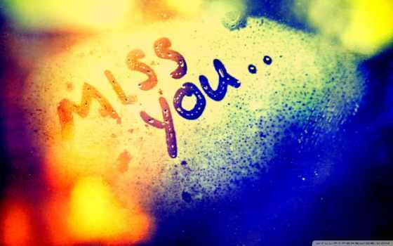 miss you... на запотевшем стекле