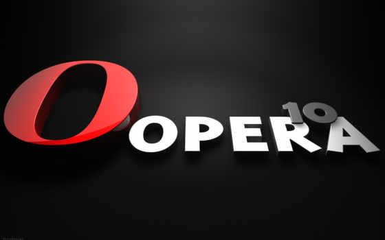 opera, browser, интернет