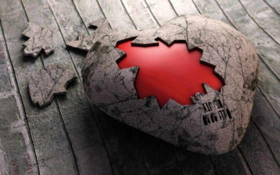 сердце, любовь, найти