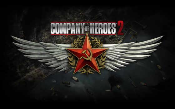 company, heroes, игры