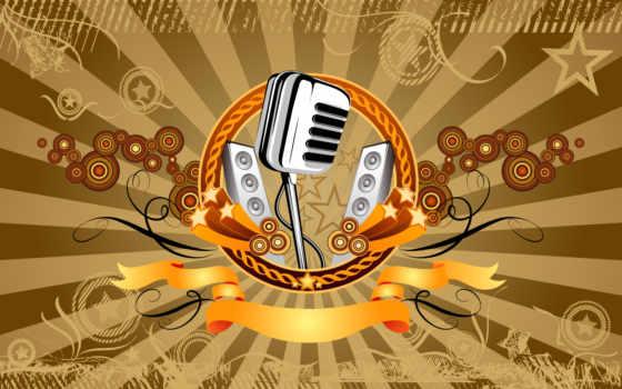 микрофон, music