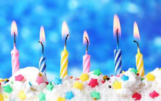 рождения, днем, happy, birthday, поздравления, свечи,