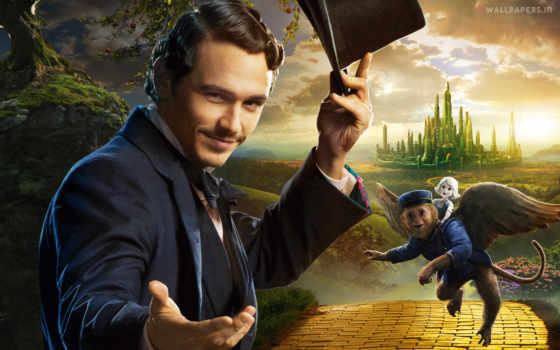 страны, great, но, wizard, ужасный, стать, oz, великим, волшебником,