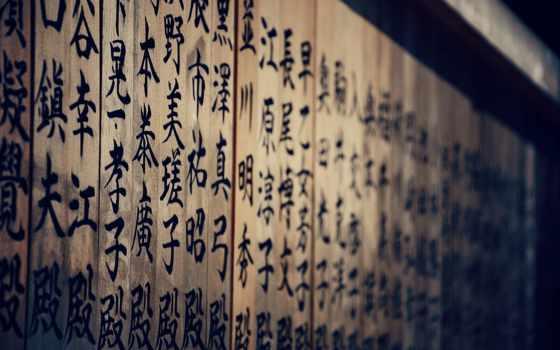 writing, япония, idioms, japanese, resolution, are, семья,