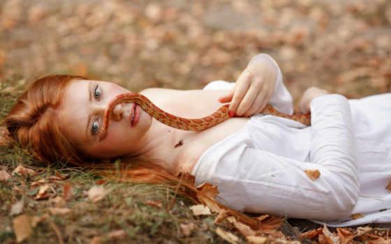 девушка, redhead, snake, best, невеста, настроение, red, уж, loaded, осень, бегунок
