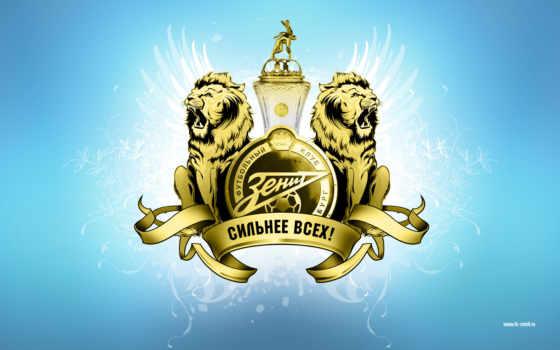 зенит, король спорта Фон № 09195 лицензия 0920x1200