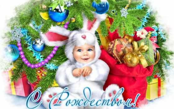 рождеством, поздравления, христовым