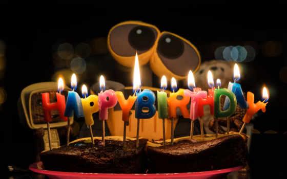 birthday, happy, рождения, день, images, free, поздравление, мультики, валли, пламя,