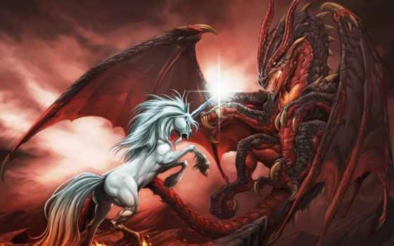 единорог, дракон, битва