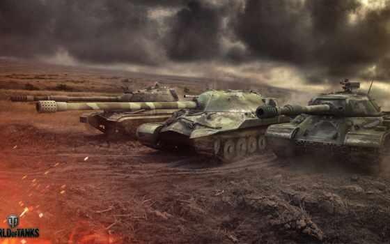 3 танка, wot, позиция